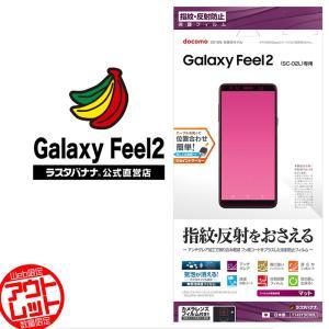 訳あり アウトレット ラスタバナナ Galaxy Feel2 SC-02L フィルム 平面保護 指紋 反射防止 ギャラクシーフィール2 液晶保護フィルム T1491SC02L|keitai-kazariya