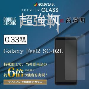 ラスタバナナ Galaxy Feel2 SC-02L フィルム 平面保護 強化ガラス 0.33mm 高光沢 超強靭 Wストロング 強度6倍 ギャラクシーフィール2  6G1505SC02L|keitai-kazariya