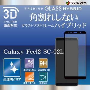 ラスタバナナ Galaxy Feel2 SC-02L フィルム 曲面保護 強化ガラス 高光沢 3Dソフトフレーム ギャラクシーフィール2 液晶保護フィルム SG1506SC02L|keitai-kazariya