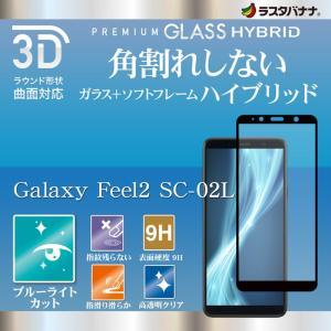 ラスタバナナ Galaxy Feel2 SC-02L フィルム 曲面保護 強化ガラス ブルーライトカット 高光沢 3Dソフトフレーム ギャラクシーフィール2 SE1507SC02L|keitai-kazariya