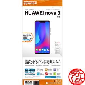 訳あり アウトレット ラスタバナナ HUAWEI nova3 フィルム 平面保護 高光沢防指紋 ファーウェイ ノヴァ3 液晶保護フィルム G1509NOVA3|keitai-kazariya