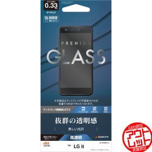 訳あり アウトレット ラスタバナナ LG it LGV36 フィルム 平面保護 強化ガラス 0.33...