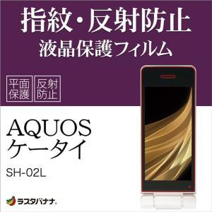 ラスタバナナ AQUOSケータイ SH-02L フィルム 平面保護 指紋・反射防止(アンチグレア) アクオスケータイ  液晶保護フィルム T1618SH02L|keitai-kazariya