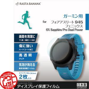 訳あり アウトレット ラスタバナナ GARMIN ForeAthlete 945 GPSウォッチ フィルム 高透明 2枚入り  マラソン ガーミン フォアアスリート 保護フィルム GPSW020F|keitai-kazariya