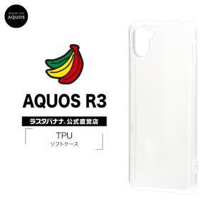 ラスタバナナ AQUOS R3 SH-04L SHV44 ケース/カバー ソフト TPU クリア アクオスR3 スマホケース 4793AQOR3TP|keitai-kazariya