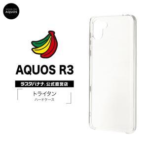 ラスタバナナ AQUOS R3 SH-04L SHV44 ケース/カバー ハード トライタン クリア アクオスR3 スマホケース 4794AQOR3TR|keitai-kazariya