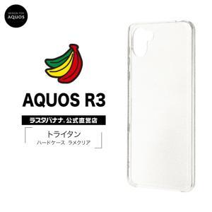 ラスタバナナ AQUOS R3 SH-04L SHV44 ケース/カバー ハード トライタン ラメクリア アクオスR3 スマホケース 4795AQOR3TR|keitai-kazariya