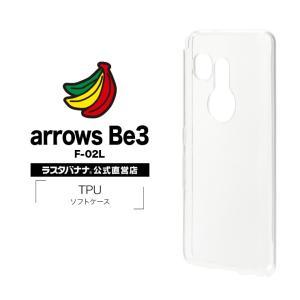 ラスタバナナ arrows Be3 F-02L ケース/カバー ソフト TPU クリア アローズビー3 スマホケース 4824F02LTP|keitai-kazariya