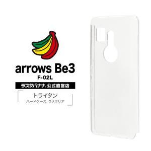 ラスタバナナ arrows Be3 F-02L ケース/カバー ハード トライタン ラメクリア アローズビー3 スマホケース 4826F02LTR|keitai-kazariya