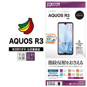 ラスタバナナ AQUOS R3 SH-04L SHV44 フィルム 平面保護  指紋・反射防止(アンチグレア) アクオスR3 液晶保護フィルム T1736AQOR3|keitai-kazariya