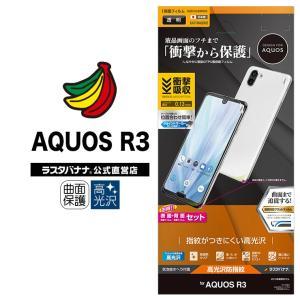 ラスタバナナ AQUOS R3 SH-04L SHV44 フィルム 曲面保護 耐衝撃吸収 薄型TPU 高光沢防指紋 液晶面+背面セット アクオスR3 液晶保護フィルム UG1748AQOR3|keitai-kazariya