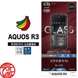 ラスタバナナ AQUOS R3 SH-04L SHV44 フィルム 平面保護 強化ガラス 0.33mm 高光沢 ゴリラガラス採用 アクオスR3 液晶保護フィルム GG1751AQOR3|keitai-kazariya