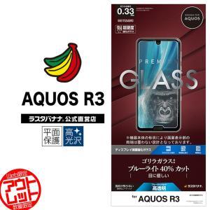 ラスタバナナ AQUOS R3 SH-04L SHV44 フィルム 平面保護 強化ガラス 0.33mm ブルーライトカット 高光沢 ゴリラガラス採用 アクオスR3 液晶保護 GGE1752AQOR3|keitai-kazariya
