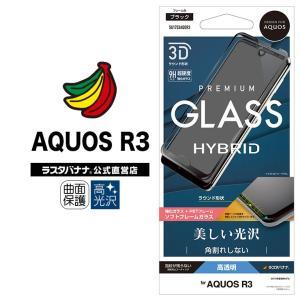 ラスタバナナ AQUOS R3  SH-04L SHV44 フィルム 曲面保護 強化ガラス 高光沢 3Dソフトフレーム アクオスR3 液晶保護フィルム SG1753AQOR3|keitai-kazariya
