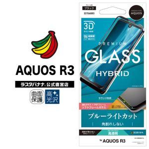 ラスタバナナ AQUOS R3  SH-04L SHV44 フィルム 曲面保護 強化ガラス ブルーライトカット 高光沢 3Dソフトフレーム アクオスR3 液晶保護フィルム SE1754AQOR3|keitai-kazariya