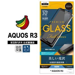 ラスタバナナ AQUOS R3 SH-04L SHV44 フィルム 曲面保護 強化ガラス 高光沢 3Dフレーム ブラック アクオスR3 液晶保護フィルム 3S1755AQOR3|keitai-kazariya