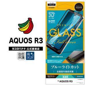ラスタバナナ AQUOS R3 SH-04L SHV44 フィルム 曲面保護 強化ガラス ブルーライトカット 高光沢 3Dフレーム ブラック アクオスR3 液晶保護フィルム 3E1756AQOR3|keitai-kazariya