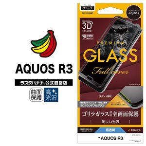 ラスタバナナ AQUOS R3 SH-04L SHV44 フィルム 曲面保護 強化ガラス 高光沢 ゴリラガラス採用 3Dフレーム ブラック アクオスR3 液晶保護フィルム 3GG1757AQOR3|keitai-kazariya