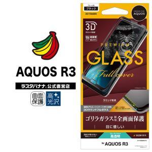 ラスタバナナ AQUOS R3 SH-04L SHV44 フィルム 曲面保護 強化ガラス ブルーライトカット 高光沢 ゴリラガラス採用 3Dフレーム ブラック アクオスR3 3GE1758AQOR3|keitai-kazariya