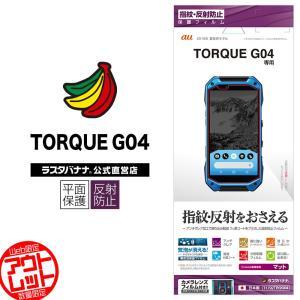 ラスタバナナ TORQUE G04 フィルム 平面保護 指紋・反射防止(アンチグレア) トルク ジーゼロヨン 液晶保護フィルム T1792TRQG04|keitai-kazariya