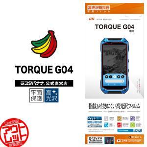 ラスタバナナ TORQUE G04 フィルム 平面保護 高光沢防指紋 トルク ジーゼロヨン 液晶保護フィルム G1793TRQG04|keitai-kazariya