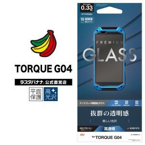 ラスタバナナ TORQUE G04 フィルム 平面保護 強化ガラス 0.33mm 高光沢 トルク ジーゼロヨン 液晶保護フィルム GP1796TRQG04|keitai-kazariya
