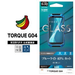 ラスタバナナ TORQUE G04 フィルム 平面保護 強化ガラス 0.33mm ブルーライトカット トルク ジーゼロヨン 液晶保護フィルム GE1797TRQG04|keitai-kazariya