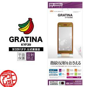 訳あり アウトレット ラスタバナナ フィルム GRATINA KYF39 平面保護 反射防止 グラティーナ 液晶保護 T1812KYF39|keitai-kazariya