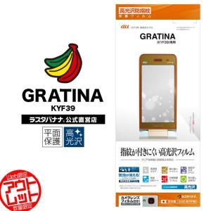 訳あり アウトレット ラスタバナナ フィルム GRATINA KYF39 平面保護 高光沢防指紋 グラティーナ 液晶保護 G1813KYF39|keitai-kazariya