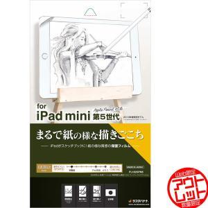 訳あり アウトレット ラスタバナナ フィルム iPad mini5 第5世代 平面保護  ペーパーライク アイパッド 液晶保護 PL1825IPM5|keitai-kazariya