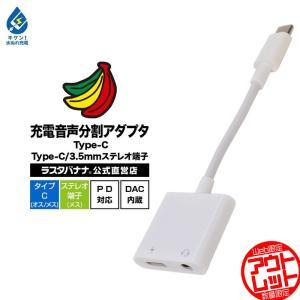 訳あり アウトレット ラスタバナナ iPad スマホ タブレット 音声充電分割アダプタ 音楽聴きながら充電 DAC PD 高速充電 通話 タイプC 3.5mm端子 RHECC35D02WH|keitai-kazariya