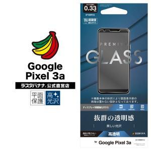 ラスタバナナ Google Pixel 3a フィルム 平面保護 強化ガラス 0.33mm 高光沢 グーグル ピクセル3a 液晶保護 GP1828PX3L|keitai-kazariya