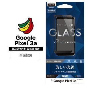 ラスタバナナ Google Pixel 3a フィルム 全面保護 強化ガラス 0.33mm 高光沢 ブラック グーグル ピクセル3a 液晶保護フィルム FG1830PX3L|keitai-kazariya