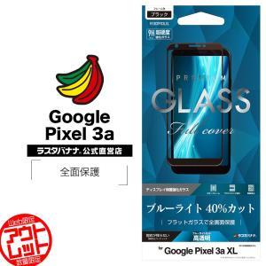 ラスタバナナ Google Pixel 3a フィルム 全面保護 強化ガラス 0.33mm ブルーライトカット 高光沢 ブラック グーグル ピクセル3a 液晶保護フィルム FE1831PX3L|keitai-kazariya