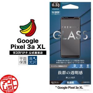 ラスタバナナ Google Pixel 3a XL フィルム 平面保護 強化ガラス 0.33mm 高光沢 グーグル ピクセル 液晶保護 GP1834PX3LXL|keitai-kazariya