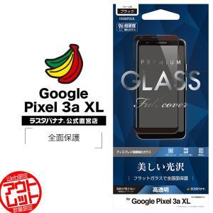 ラスタバナナ Google Pixel 3a XL フィルム 全面保護 強化ガラス 0.33mm 高光沢 ブラック グーグル ピクセル 液晶保護フィルム FG1836PX3LXL|keitai-kazariya