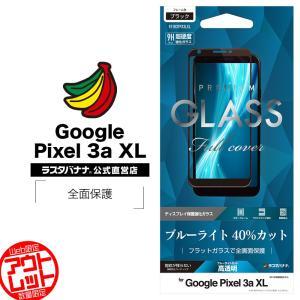 ラスタバナナ Google Pixel 3a XL フィルム 全面保護 強化ガラス 0.33mm ブルーライトカット 高光沢 ブラック グーグル ピクセル 液晶保護フィルム FE1837PX3LXL|keitai-kazariya