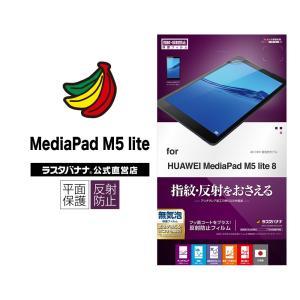 ラスタバナナ HUAWEI MediaPad M5 lite 8 フィルム 指紋・反射防止(アンチグ...