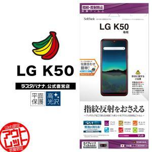 ラスタバナナ LG K50 フィルム 平面保護 指紋 反射防止 エルジー K50 液晶保護フィルム T1853K50|keitai-kazariya