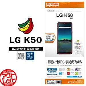 ラスタバナナ LG K50 フィルム 平面保護 高光沢防指紋 エルジー K50 液晶保護フィルム G1854K50|keitai-kazariya