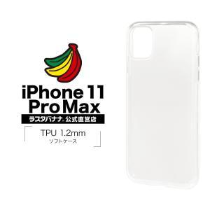 ラスタバナナ iPhone11 Pro Max ケース カバー ソフト TPU 1.2mm クリア アイフォン マホケース 5166IP965TP keitai-kazariya