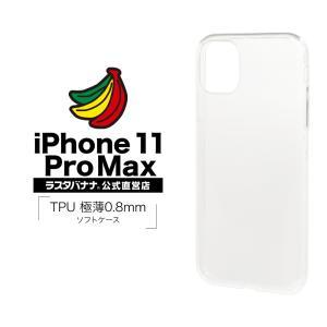 ラスタバナナ iPhone11 Pro Max ケース カバー ソフト 薄型 TPU 0.8mm クリア アイフォン マホケース 5167IP965TP keitai-kazariya