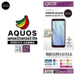 ラスタバナナ AQUOS sense3 sense3 lite SH-02M SHV45 SH-RM12 フィルム 平面保護 指紋・反射防止(アンチグレア) アクオス センス3 ライト 液晶保護 T2044AQOS3 keitai-kazariya