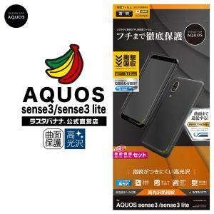 ラスタバナナ AQUOS sense3 lite SH-02M SHV45 フィルム 全面保護 曲面 薄型TPU 耐衝撃吸収 高光沢防指紋 液晶+背面 アクオス センス3 ライト UG2054AQOS3 keitai-kazariya