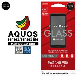 ラスタバナナ AQUOS sense3 lite SH-02M SHV45 SH-RM12 フィルム 平面保護 強化ガラス 0.33mm 高光沢 ケアクオス センス3 ライト 液晶 GP2055AQOS3|keitai-kazariya