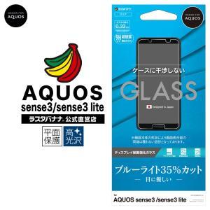 ラスタバナナ AQUOS sense3 lite SH-02M SHV45 SH-RM12 フィルム 平面保護 強化ガラス 0.33mm ブルーライトカット アクオス センス3 ライト 液晶 GE2056AQOS3|keitai-kazariya
