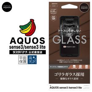 ラスタバナナ AQUOS sense3 lite SH-02M SHV45 SH-RM12 フィルム 平面保護 ガラス 0.33mm 高光沢 干渉なし ゴリラ アクオス センス3 ライト 液晶 GG2057AQOS3|keitai-kazariya