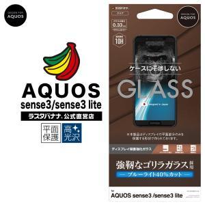ラスタバナナ AQUOS sense3 lite SH-02M SHV45 フィルム 平面保護 ガラス ブルーライトカット 干渉なし ゴリラ アクオス センス3 ライト 液晶 GGE2058AQOS3|keitai-kazariya