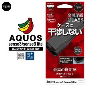 ラスタバナナ AQUOS sense3 lite SH-02M SHV45 SH-RM12 フィルム 全面保護 強化ガラス 高光沢 ケース干渉なし アクオス センス3 ライト 液晶保護 FG2071AQOS3|keitai-kazariya