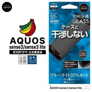 ラスタバナナ AQUOS sense3 lite SH-02M SHV45 フィルム 全面保護 強化ガラス ブルーライトカット ケース干渉なし アクオス センス3 ライト 液晶 FE2072AQOS3|keitai-kazariya